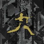 大谷コレクション秋冬2018-1