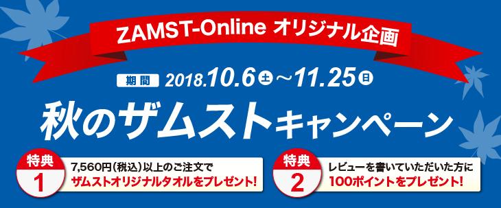 ザムスト2018秋のキャンペーン