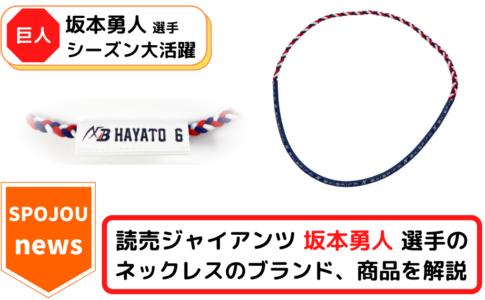 spojou-hayato-sakamoto-necklace