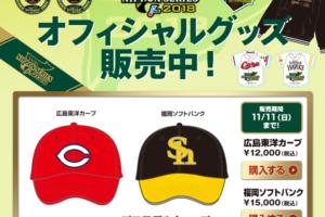日本シリーズ2018 オフィシャルグッズ1