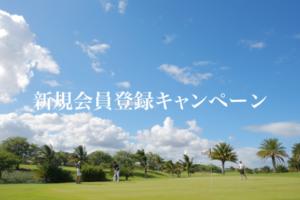 デサントゴルフ新規会員登録キャンペーン