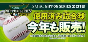 日本シリーズ2018 試合球抽選