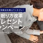 ベネクス 新眠り方改革1