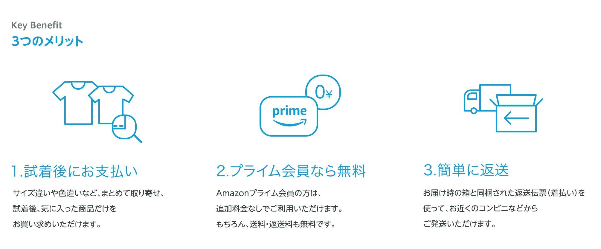 amazon-プライムワードローブ3