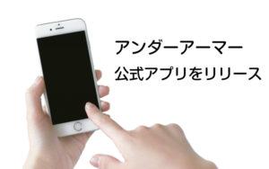 アンダーアーマー 公式アプリリリース