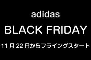 adidas-ブラックフライデー2018