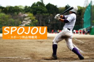 spojou-野球アイコン