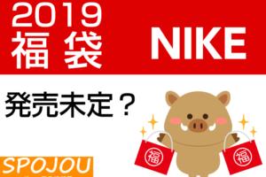ナイキ 福袋 2019 発売いつ