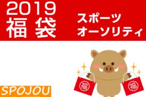 スポーツオーソリティ 福袋 2019