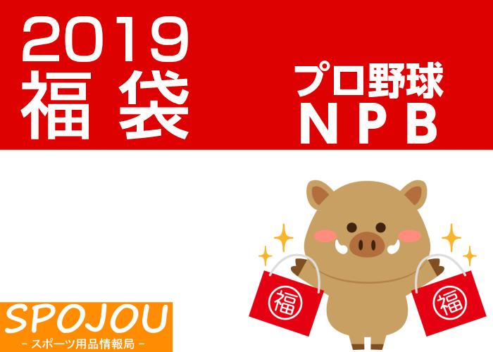 npb 福袋2018 プロ野球