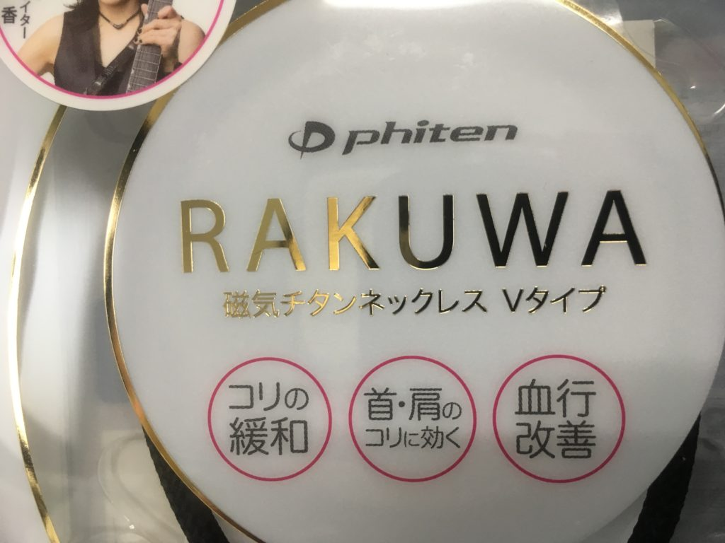 phiten RAKUWA磁気チタンネックレス Vタイプ3