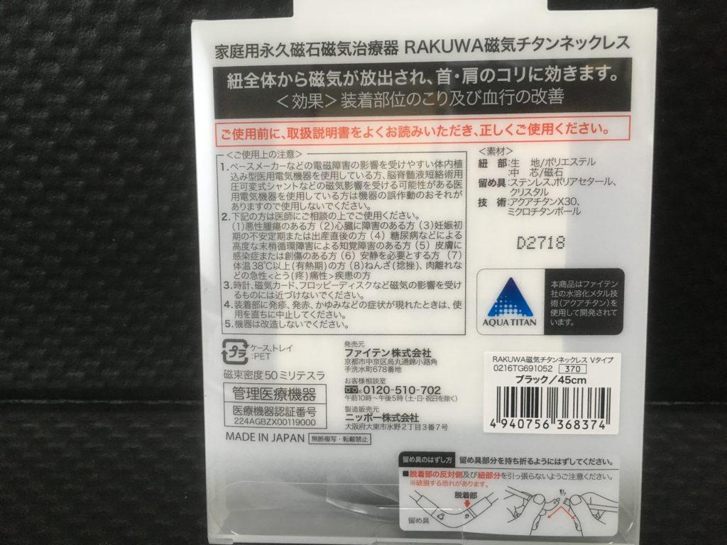 phiten RAKUWA磁気チタンネックレス Vタイプ5