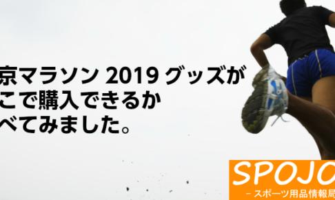 東京マラソン 2019 グッズ top