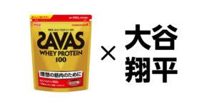 ザバス 大谷翔平 キャンペーン