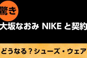 大坂なおみ ナイキ契約締結
