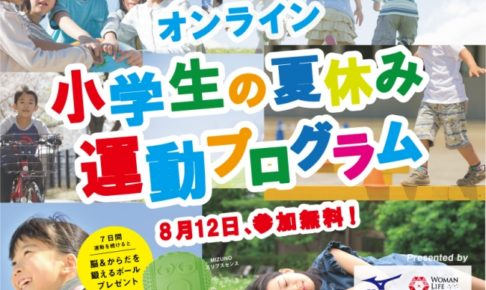 mizuno-Vells小学生の夏休み運動プログラム