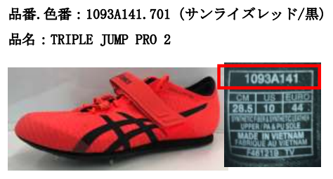 LONG JUMP PRO 2-Refund