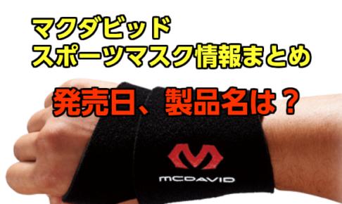 McDavid-mask?-top
