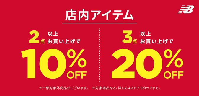 newbalance-Gotemba-sale