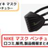 【2021版】ナイキ マスク ベンチュラ― 口コミ,販売,製品情報まとめ
