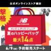【福袋】ニューバランス 夏のハッピーバッグ 2021 口コミ,販売まとめ