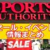 【2021更新中】スポーツオーソリティ セール イベント情報まとめ