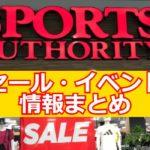 sportsauthority-sale-matome