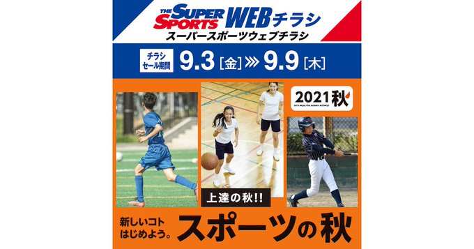 スーパースポーツゼビオ Webチラシ2021903