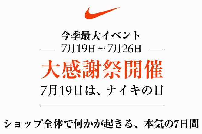 spojou-nike-daikansyasai2021