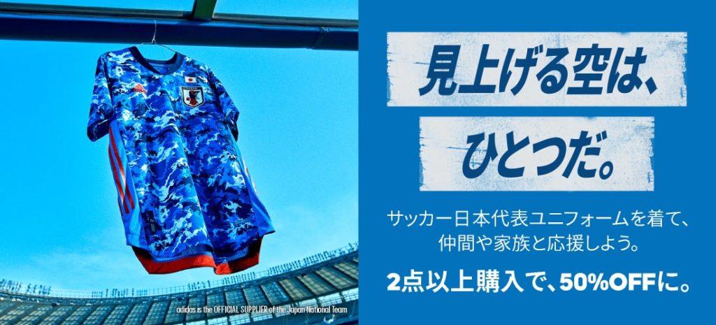 spojou-himaraya-japan-uniform