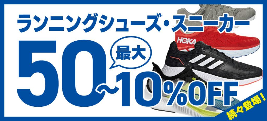 spojou-himaraya-runningshoes-50off
