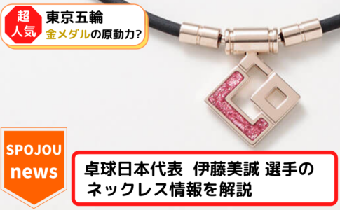 spojou-mima-ito-necklace-5