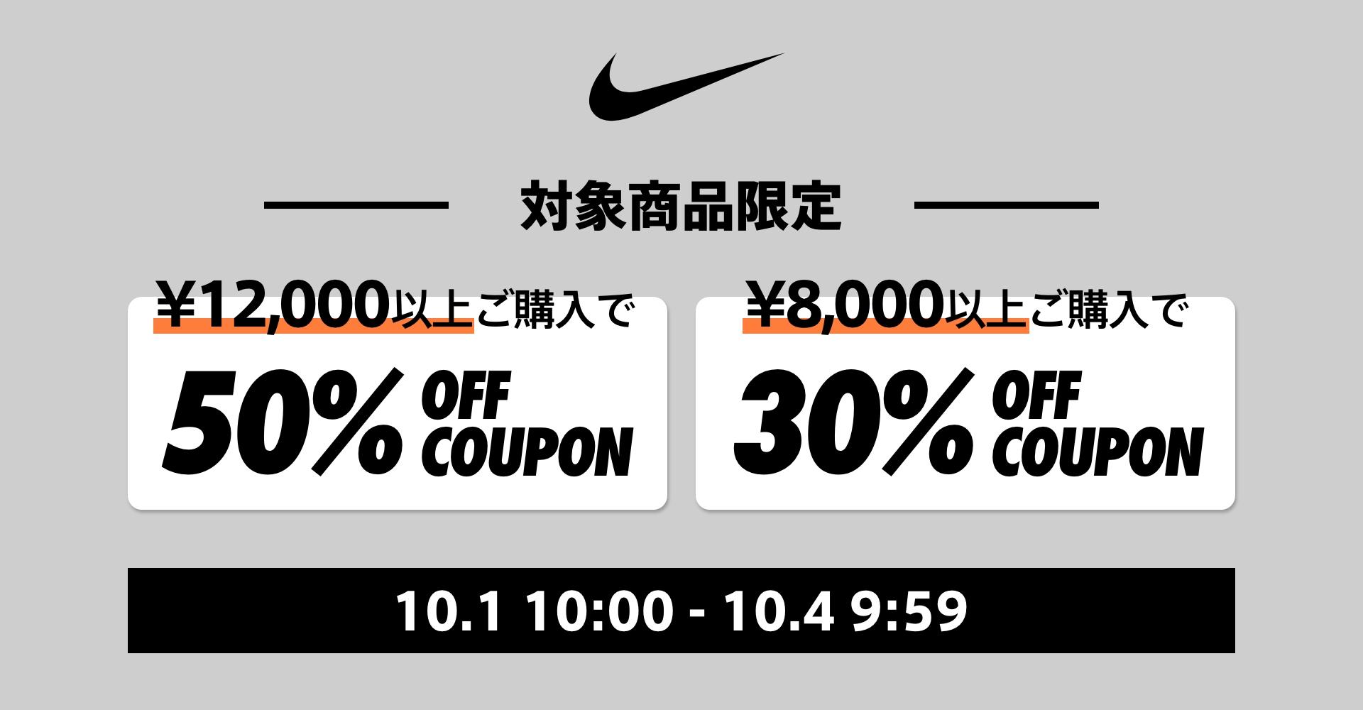 対象商品限定 MAX50%OFF クーポン