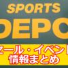 【2021更新中】スポーツデポ・アルペン セール イベント情報まとめ