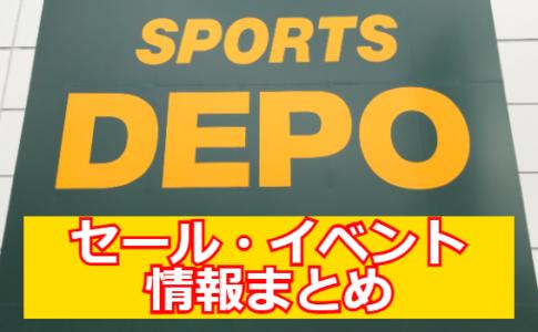sportsdepo-alpen-sale-matome