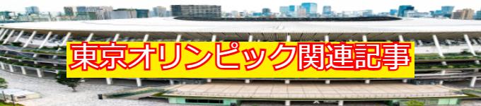 東京オリンピック関連記事