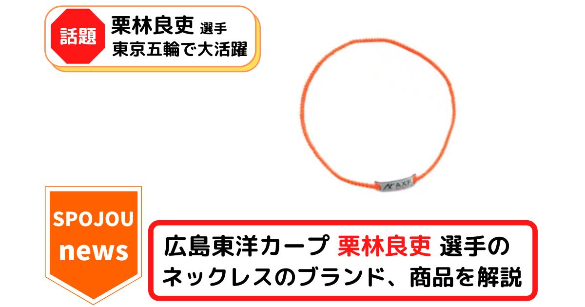 spojou-ryoji-kuribayashi-necklace-1