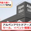 【2021更新中】アルペンアウトドアーズ セール イベント情報まとめ