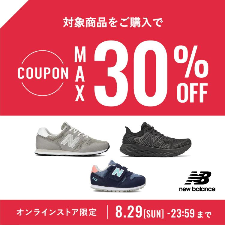ニューバランス対象商品 MAX30%OFF