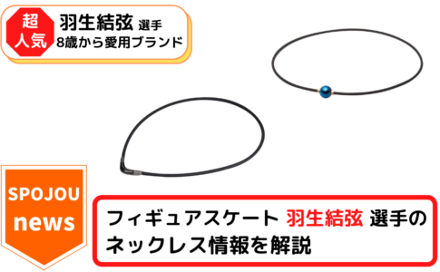 spojou-yuzuru-hanyu-necklace-1