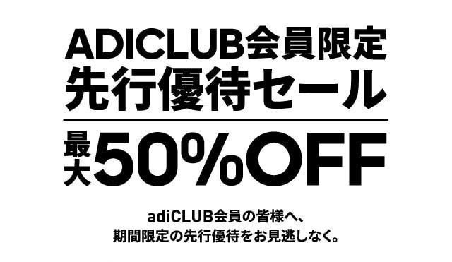 アディダス ADICLUB会員限定 先行優待セール