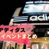 【2021更新中】アディダス セール イベント情報まとめ