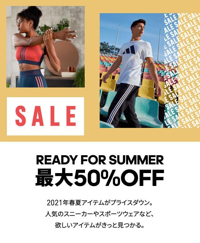 アディダス READY FOR SUMMER 最大50%OFF