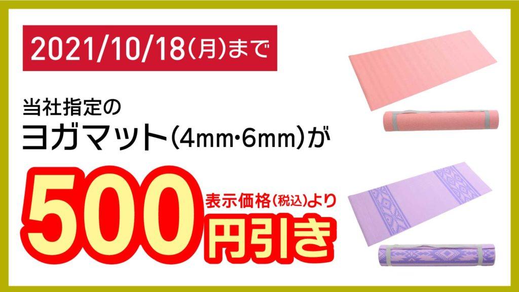 ヨガマット 500円引きクーポン