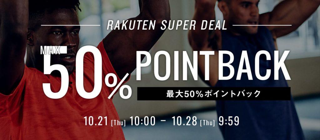 RAKUTEN SUPER DUAL MAX50% POINTBACK