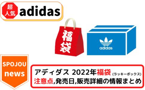 spojou-adidas-fukubukuro-1