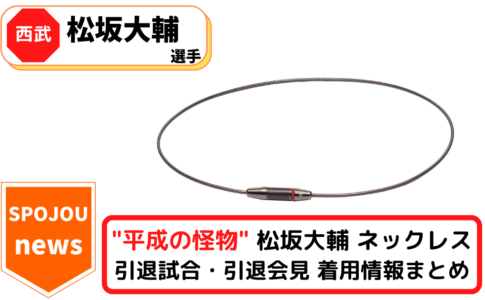 spojou-matsuzaka-necklace