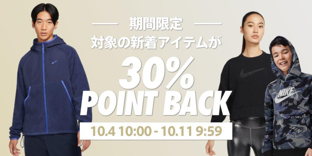 ナイキ 期間限定 30% POINT BACK