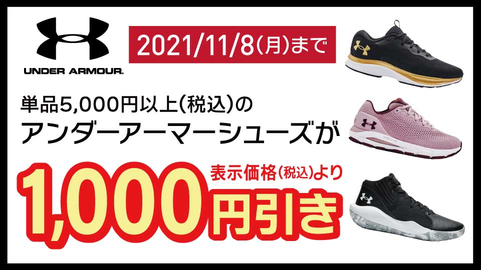 アンダーアーマー シューズ 1,000円OFFキャンペーン