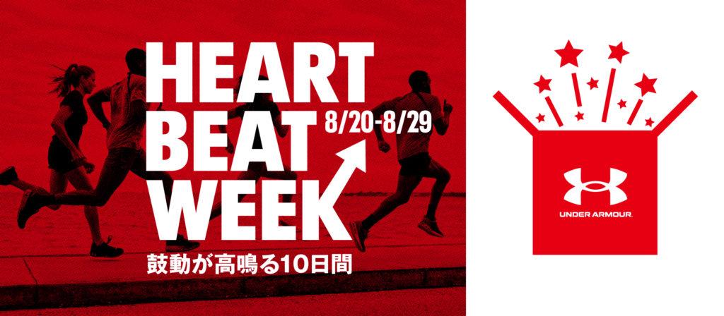 HEART BEAT WEEK